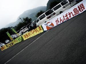 20110618国体中国ブロック6