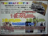P1250293s_20121224203245.jpg