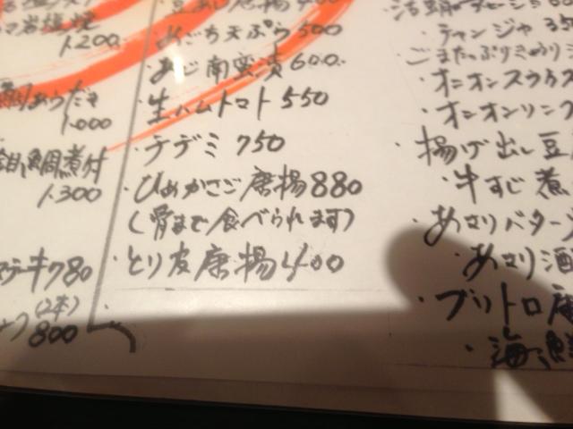 04一品メニュー