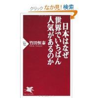 日本はなぜ世界でいちばん人気があるのか20111124
