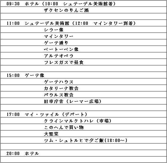 schedule_20111211200758.jpg