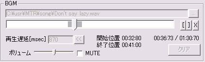 MTR AB間リピート