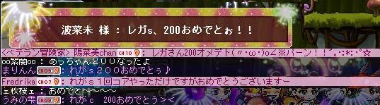 200お祝い1