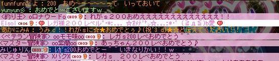 200お祝い2