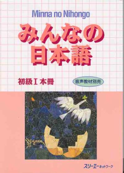 minna-no-nihongo2.jpg