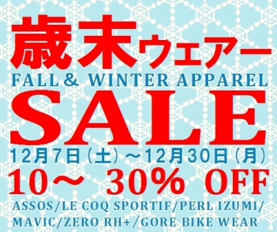 saimatu_wear_sale_2013s.jpg