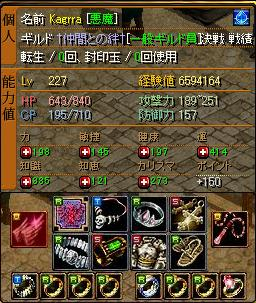 Lv227悪魔ステ