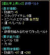 20110820_BIS天使天竜異次元2