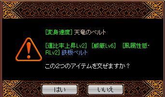 20110820_BIS天使天竜異次元1
