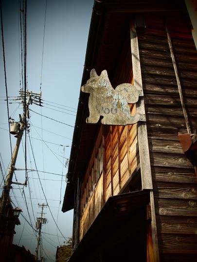 金沢ひがし茶屋 かわいい犬の看板