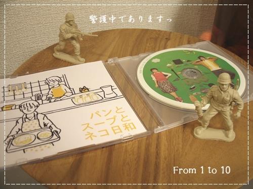 eko+さんからの贈り物②