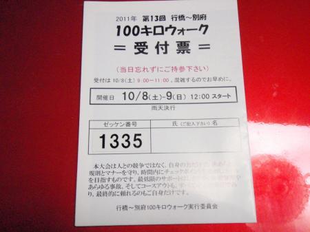 ・托シ撰シ舌く繝ュ繧ヲ繧ェ繝シ繧ッ蜿励¢莉倥¢+003_convert_20110718070302