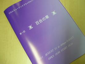 20110831show3.jpg