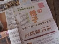2011_01062011・新聞0003