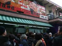 2011_01102011・戎さん0008