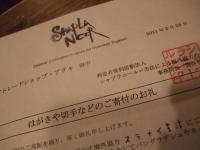 2011_030111・3・01 シャ0002