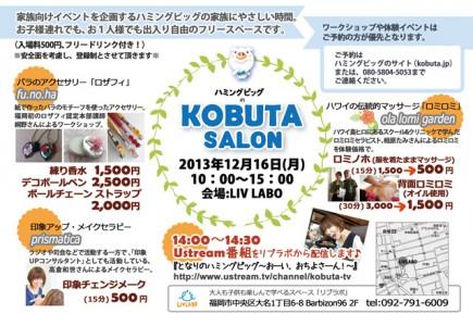 kobutasalon_20131216s-435x300.jpg