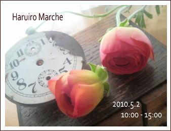 haruiro2010.jpg