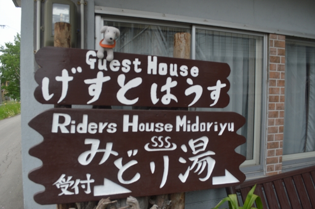 北海道(1) (502)