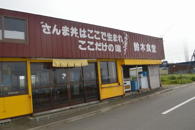 ホッカイドウ(1) (216)