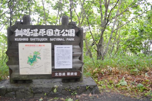 ホッカイドウ(1) (302)