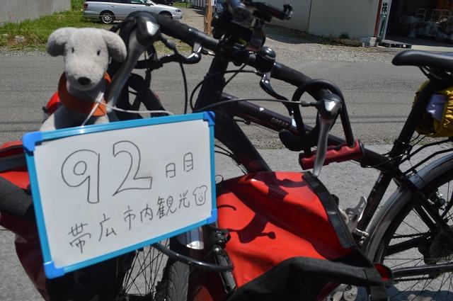 ホッカイドウ(1) (422)