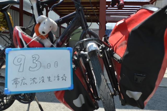 ホッカイドウ(1) (423)