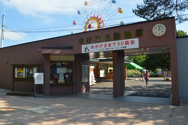 ホッカイドウ(1) (428)