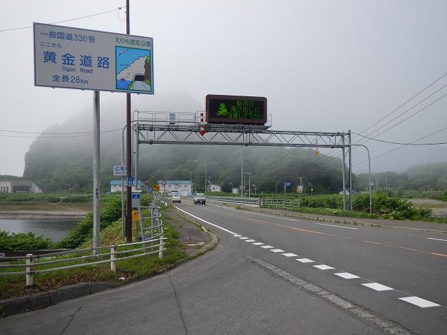 北海道a(1) (131)