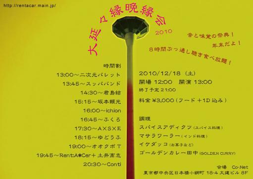 大延々縁晩縁会2010