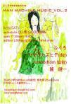 fukuro_MMM_vol2ブログ用