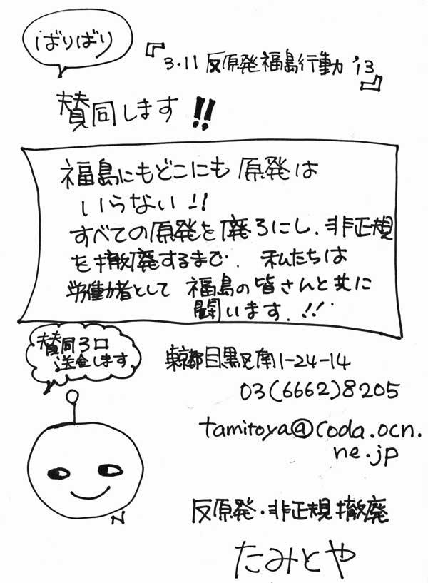 tamitoya_sandou
