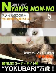 NYAN'S NON-NO4ニャンズ