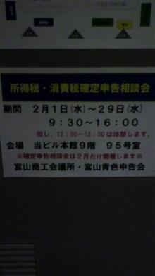 税務調査のスペシャリストを目指す富山の税理士 福田税理士事務所のブログ-税務支援