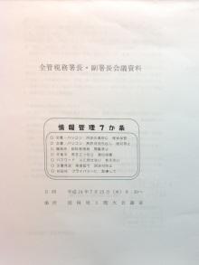 $税務調査のスペシャリストを目指す富山の税理士 福田税理士事務所のブログ-H24.11署長会議