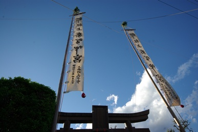 上秦野神社