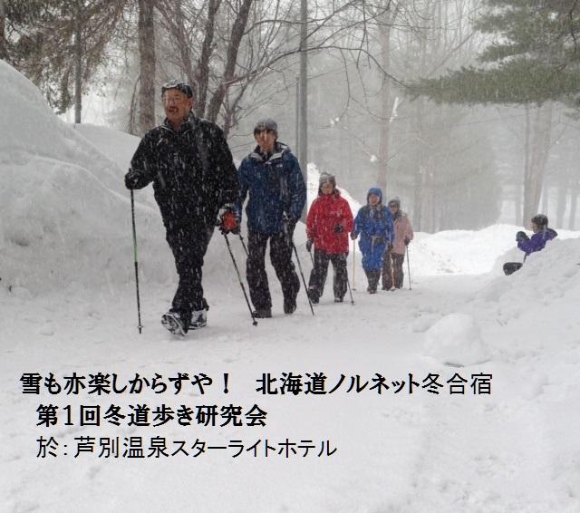 冬合宿131
