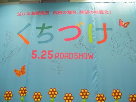 130529kuchizuke