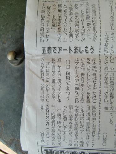 アート祭り新聞