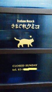 2月22日クミコの店