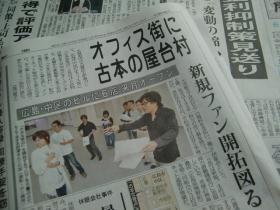 6月12日新聞にて
