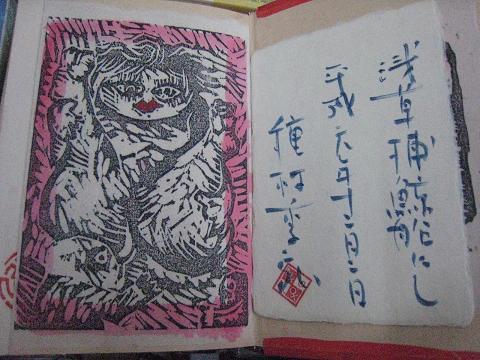 tanemura002[1]