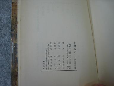 kachiku004.jpg