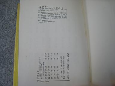 kachiku005.jpg
