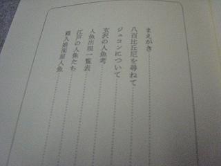 sakana003.jpg