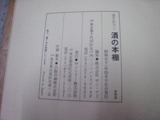 sake005.jpg