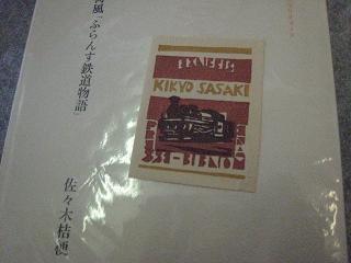 sasaki003.jpg