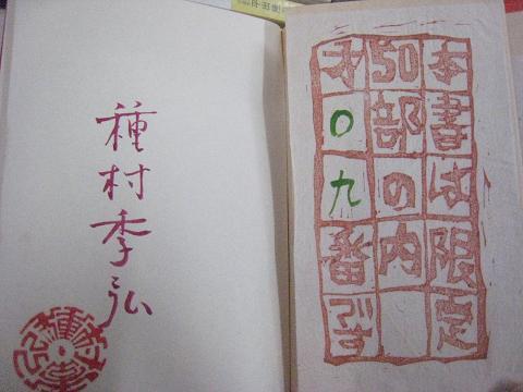 tanemura003.jpg