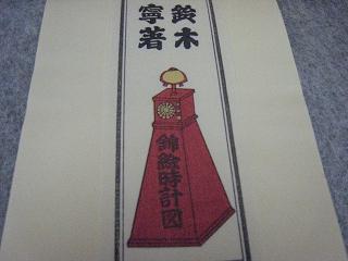 tokei002.jpg