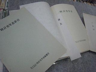 tokei004.jpg